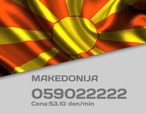 macedonija-flag